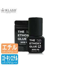 Ethoxy Glue 5ml
