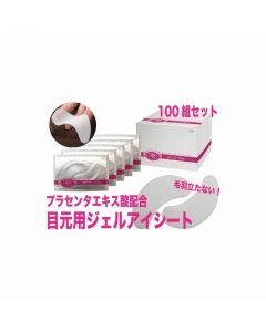 Gel Eye Sheet (100 packs)