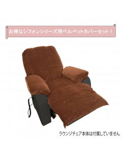 Velvet Cover Set for Chiffon Series (Brown) (Chair Cover and Arm Rest Cover)